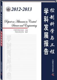 2012-2013控制科学与工程学科发展报告