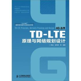 TD-LTE原理与网络规划设计 蒋远 汤利民 人民邮电出版社