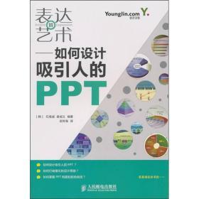 表达的艺术:如何设计吸引人的PPT