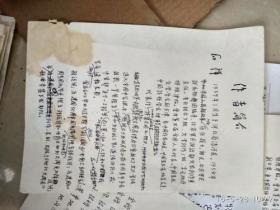 著名音乐家 石祥 简历 一件  保真