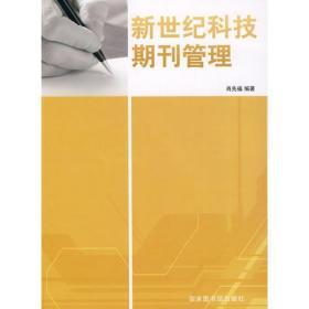 新世纪科技期刊管理