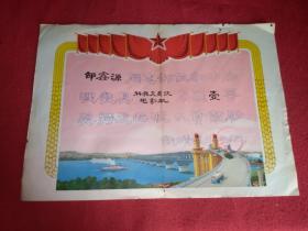 奖状(1983年)绍兴(背景…长江大桥)