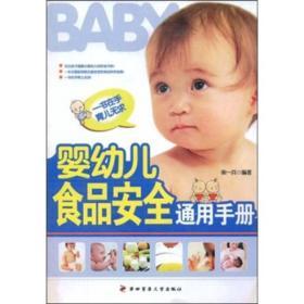 婴幼儿食品安全通用手册