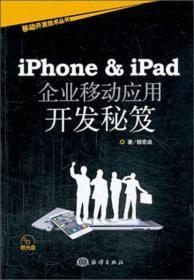 移动开发技术丛书:iPhone&iPad企业移动应用开发秘笈