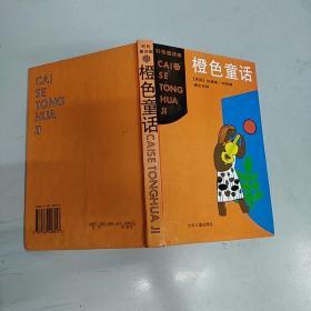 彩色童话集:橙色童话(85品大32开精装1996年1版2印36000册363页插图本)41996