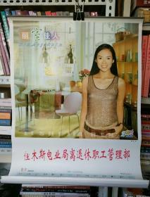 丽室佳人2004年挂历(全12张)