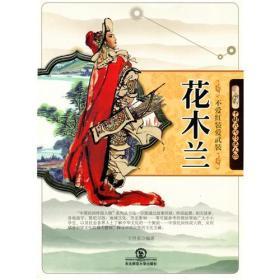 不爱红装爱武装花木兰(中国民间传说人物)