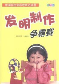中国学生创新教育必读书--发明制作争霸赛(彩图版)/新