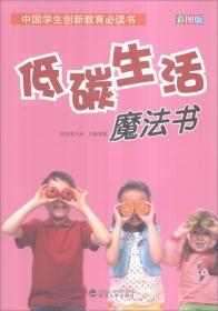 中国学生创新教育必读书--低碳生活魔法书(彩图版)/新