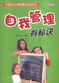 中国学生创新教育必读书-自我管理有秘诀(彩图版)/新