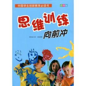 中国学生创新教育必读书--思维训练向前冲