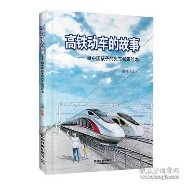 一手正版,高铁动车的故事:给中国孩子的火车知识绘本