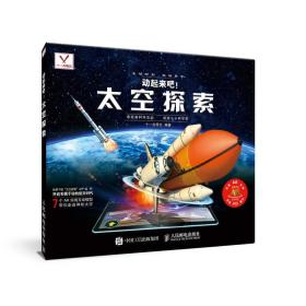 9787115481511-yb-动起来吧太空探索