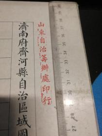 济南府齐河县自治区域图【该地最早的按比例尺绘制的地图】包邮