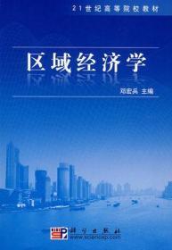 正版图书   21世纪高等院校教材:区域经济学   邓宏兵 主编