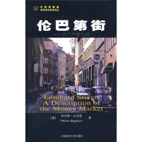 伦巴第街:货币市场记述