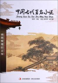 中国古代著名小说