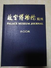 故宫博物院院刊 2003年合订本(精装本,全年6期,出版社特制,非自行装订,难得)