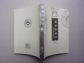 报业经济学:基础理论及中国例证 (书山博士文丛)