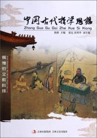 库存新书  中国古代文化知识文库:中国古代哲学思想