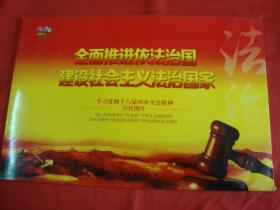 经典中国宣传挂图---全面推进依法治国建设社会主义法治国家【8开24张全】