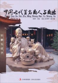 中国古代著名商人与商业