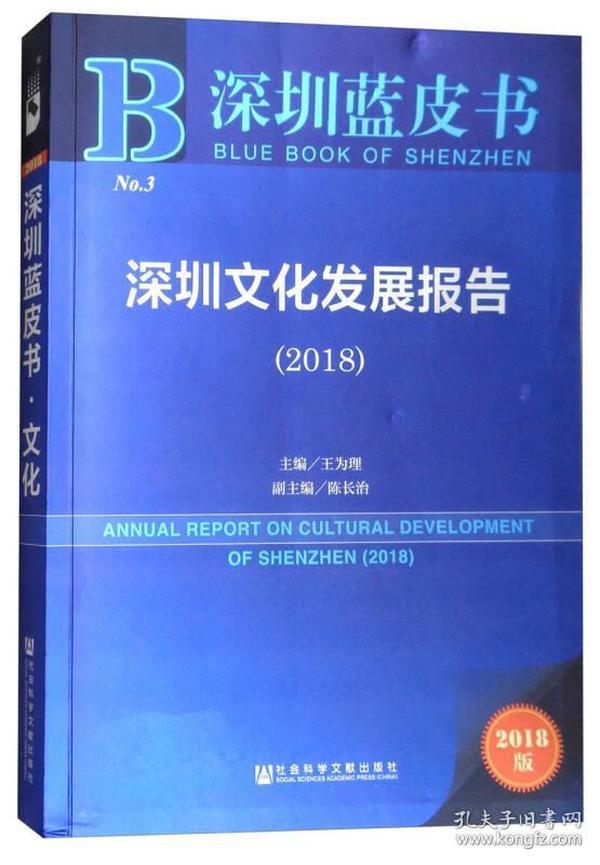 深圳蓝皮书:深圳文化发展报告(2018)