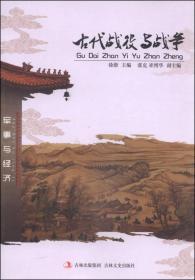 ☆中国文化知识文库——古代战役与战争