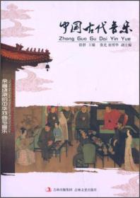 余音绕梁的中华戏曲与音乐:中国古代音乐