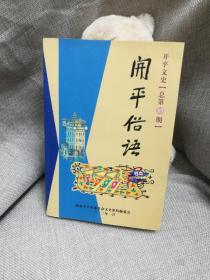 开平俗语.(开平文史.总第37期)