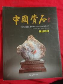 中国赏石 额济纳辑