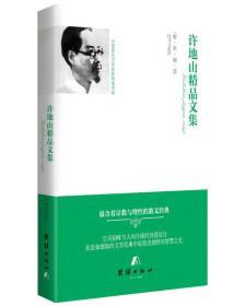 许地山精品文集(精装)