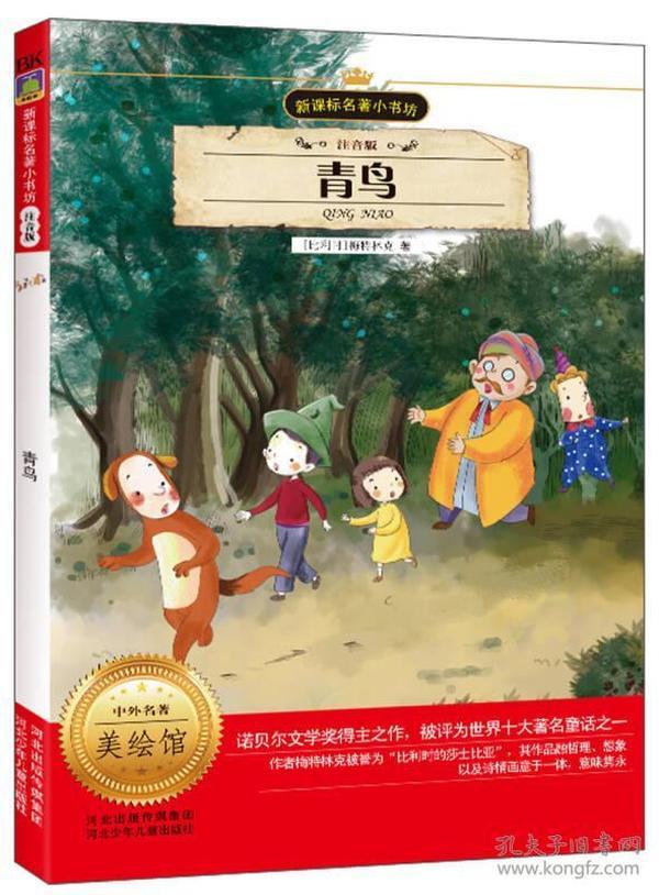 新课标名著小书坊系列:青鸟