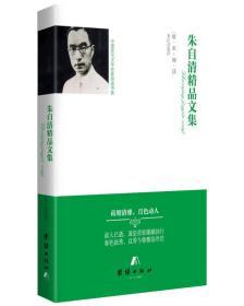 精彩阅读 朱自清精品文集