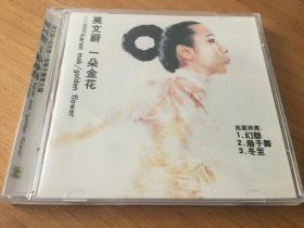 莫文蔚 CD 一朵金花