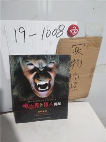 吸血鬼狼人揭秘:獠牙起源