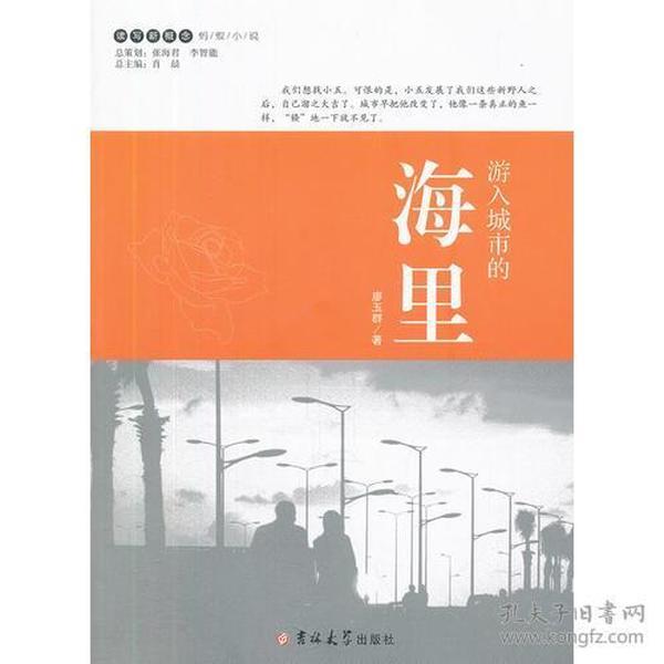 蚂蚁小说:游入城市的海里
