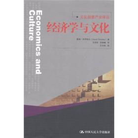 文化创意产业译丛:经济学与文化