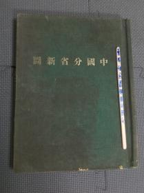 中国分省地图 申报六十周年纪念 第四版 翁文灏次女翁燕娟签赠本