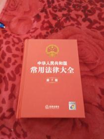 中华人民共和国常用法律大全(第7版无光盘)