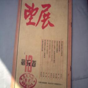 展望 1950年 第五卷 13 上海