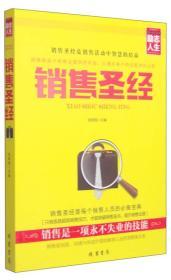 正版微残-销售圣经CS9787512016460