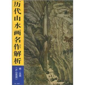 历代山水画名作解析:庐山高图