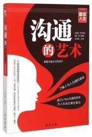 修养人生心灵读物:沟通的艺术