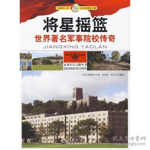 未來軍官之路叢書--將星搖籃:世界著名軍事院校傳奇