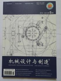 《机械设计与制造》月刊/2013年第5期(总第267期)、2013年第6期(总第268期)、2013年第7期(总第269期)