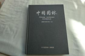 中国园林2001年合订本( 上)看描述