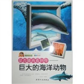 巅峰阅读文库·图解科学·是否能再看到你:巨大的海洋动物