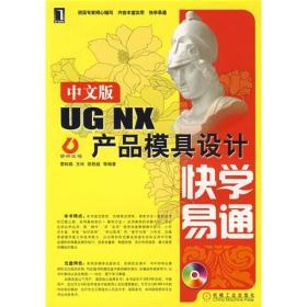 送书签lt-9787111226055-中文版UG NX 产品模具设计快学易通(附光盘)