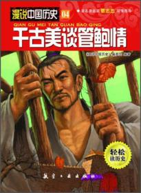 漫说中国历史04千古美谈管鲍情(漫画彩图版)